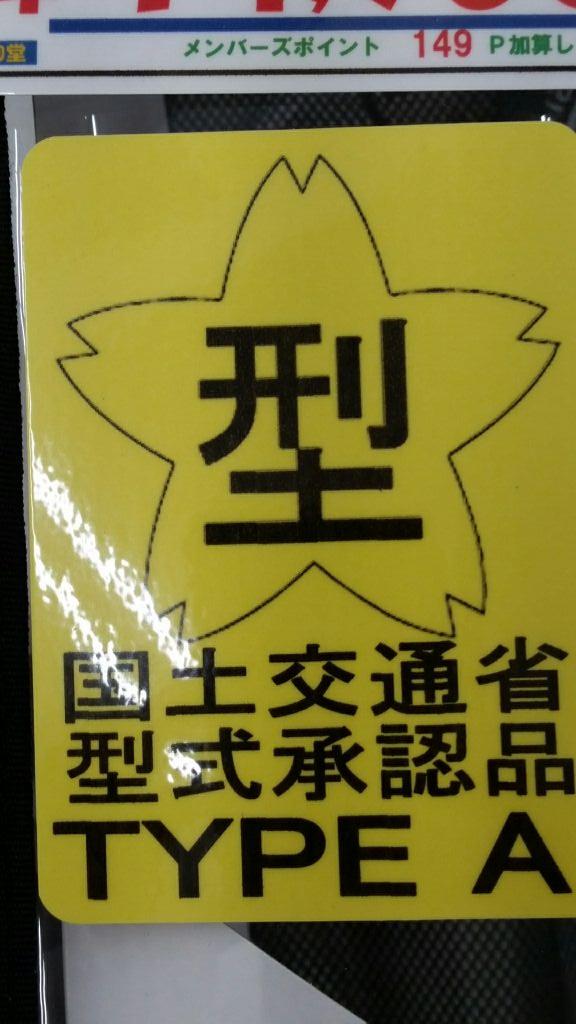f:id:tengudo_staff:20190324181942j:plain