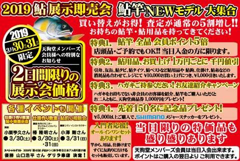 f:id:tengudo_staff:20190330133945j:plain
