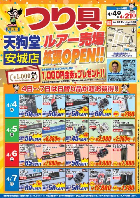 f:id:tengudo_staff:20190403181241j:plain