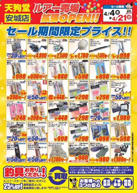 f:id:tengudo_staff:20190403181317j:plain