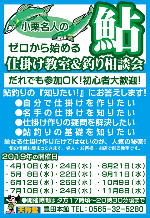 f:id:tengudo_staff:20190409171729j:plain
