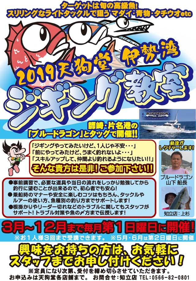 f:id:tengudo_staff:20190423152800j:plain