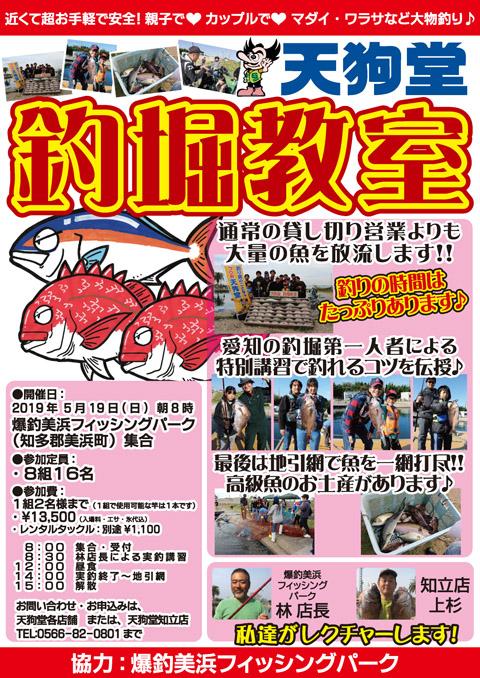 f:id:tengudo_staff:20190429154302j:plain