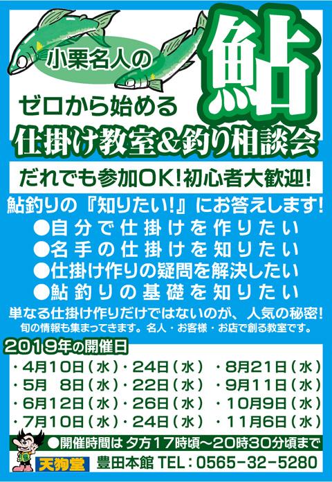 f:id:tengudo_staff:20190507163137j:plain