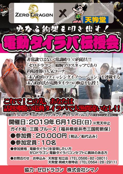 f:id:tengudo_staff:20190520192443p:plain