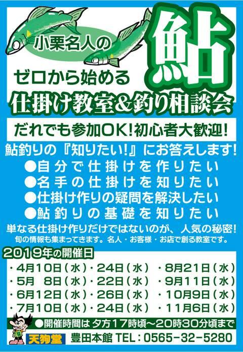 f:id:tengudo_staff:20190521121853j:plain