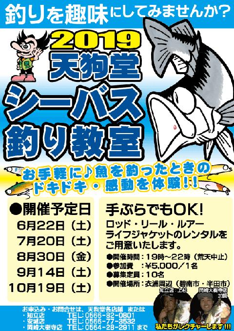 f:id:tengudo_staff:20190524162402p:plain