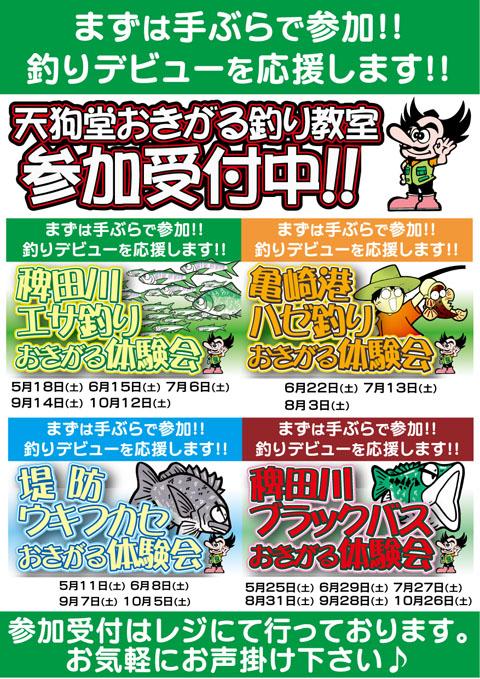 f:id:tengudo_staff:20190527135250j:plain