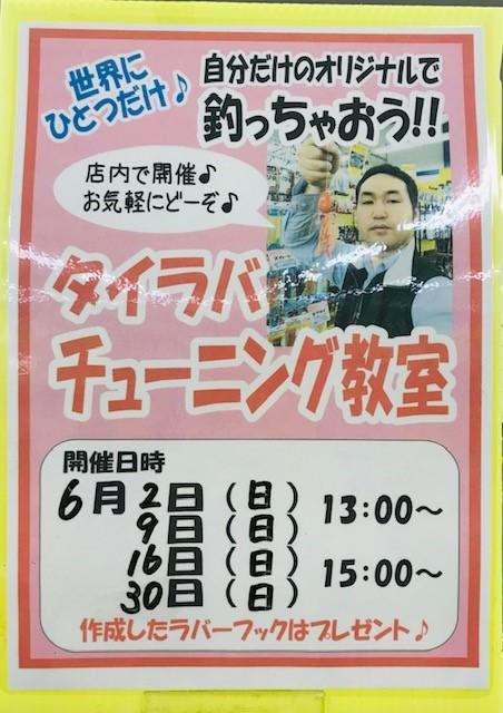 f:id:tengudo_staff:20190629193121j:plain