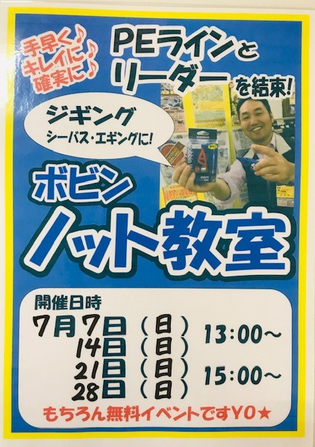 f:id:tengudo_staff:20190713235639j:plain