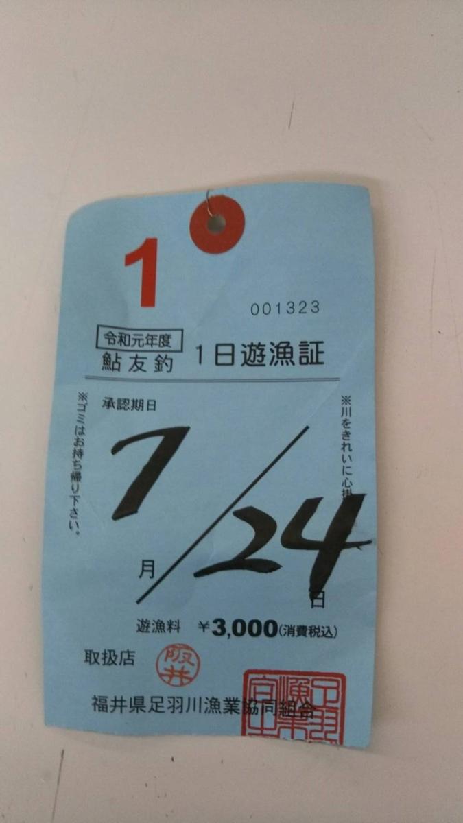 f:id:tengudo_staff:20190725121321j:plain