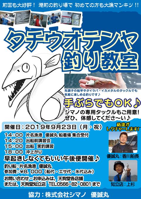 f:id:tengudo_staff:20190812105023p:plain