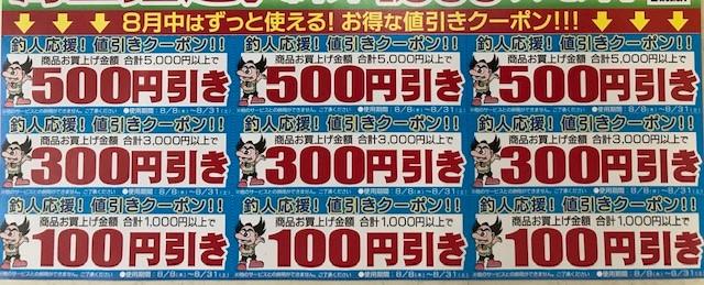 f:id:tengudo_staff:20190816151601j:plain