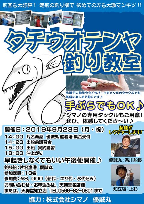 f:id:tengudo_staff:20190902185024p:plain