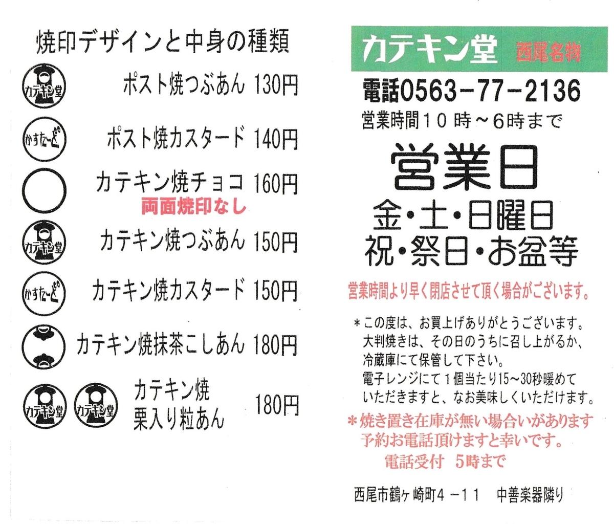 f:id:tengudo_staff:20190906150946j:plain