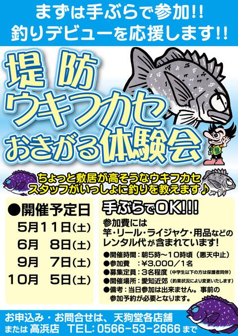 f:id:tengudo_staff:20190907122653j:plain