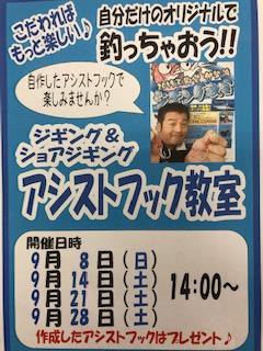 f:id:tengudo_staff:20190908123620j:plain