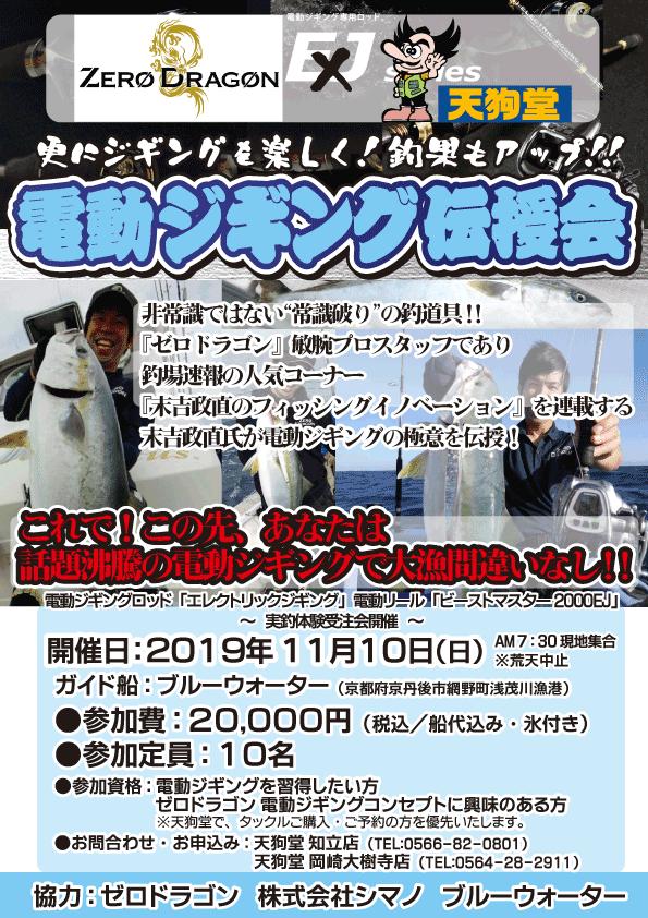 f:id:tengudo_staff:20190928125909p:plain