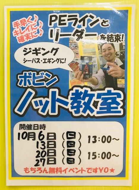 f:id:tengudo_staff:20191005235138j:plain