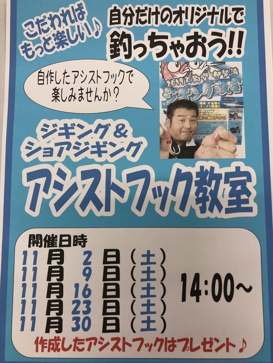 f:id:tengudo_staff:20191101184503j:plain
