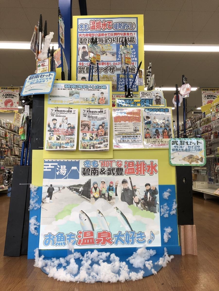 f:id:tengudo_staff:20191220123500j:plain