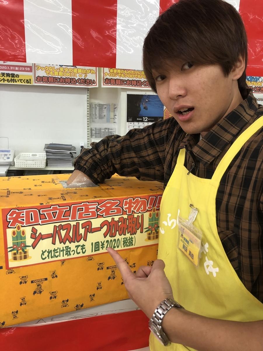 f:id:tengudo_staff:20191231132607j:plain
