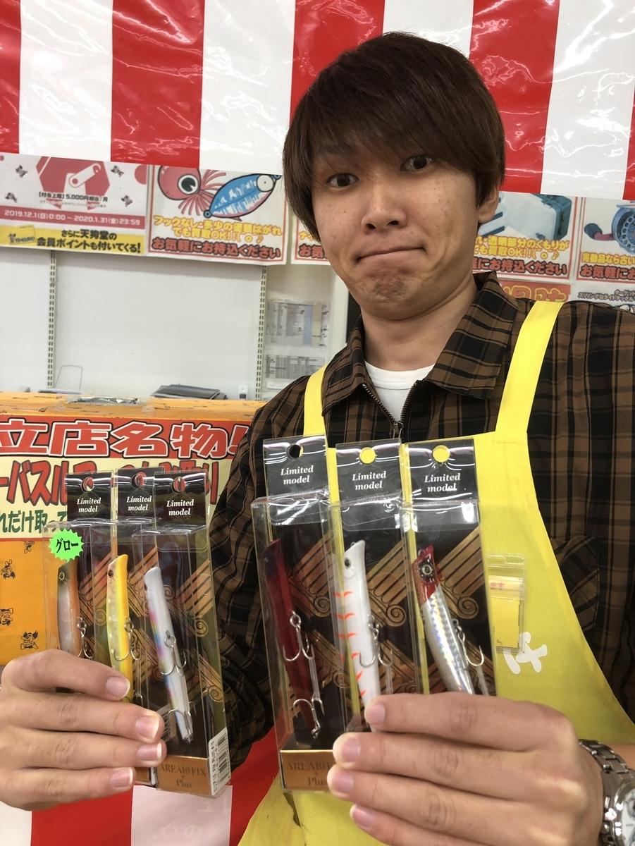 f:id:tengudo_staff:20191231132840j:plain
