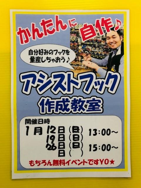 f:id:tengudo_staff:20200111232302j:plain