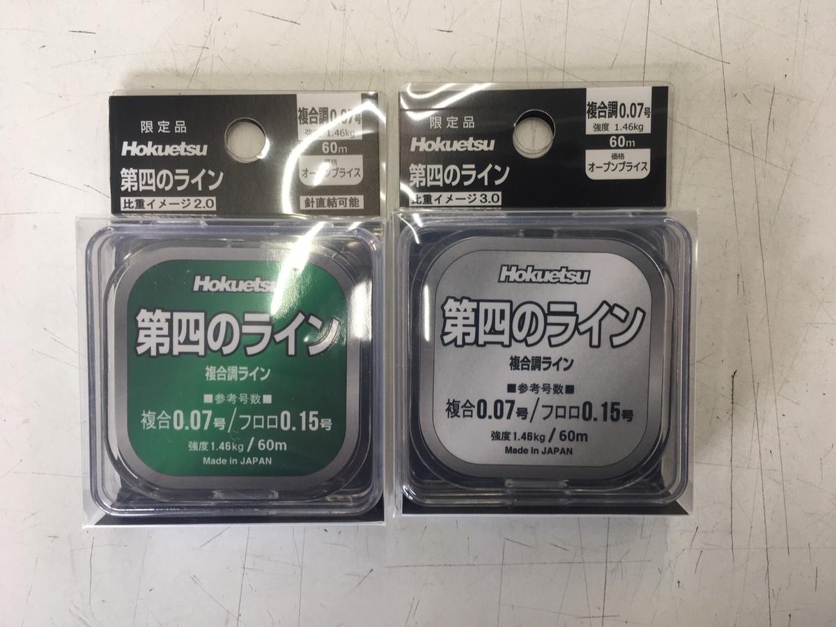 f:id:tengudo_staff:20200201140557j:plain