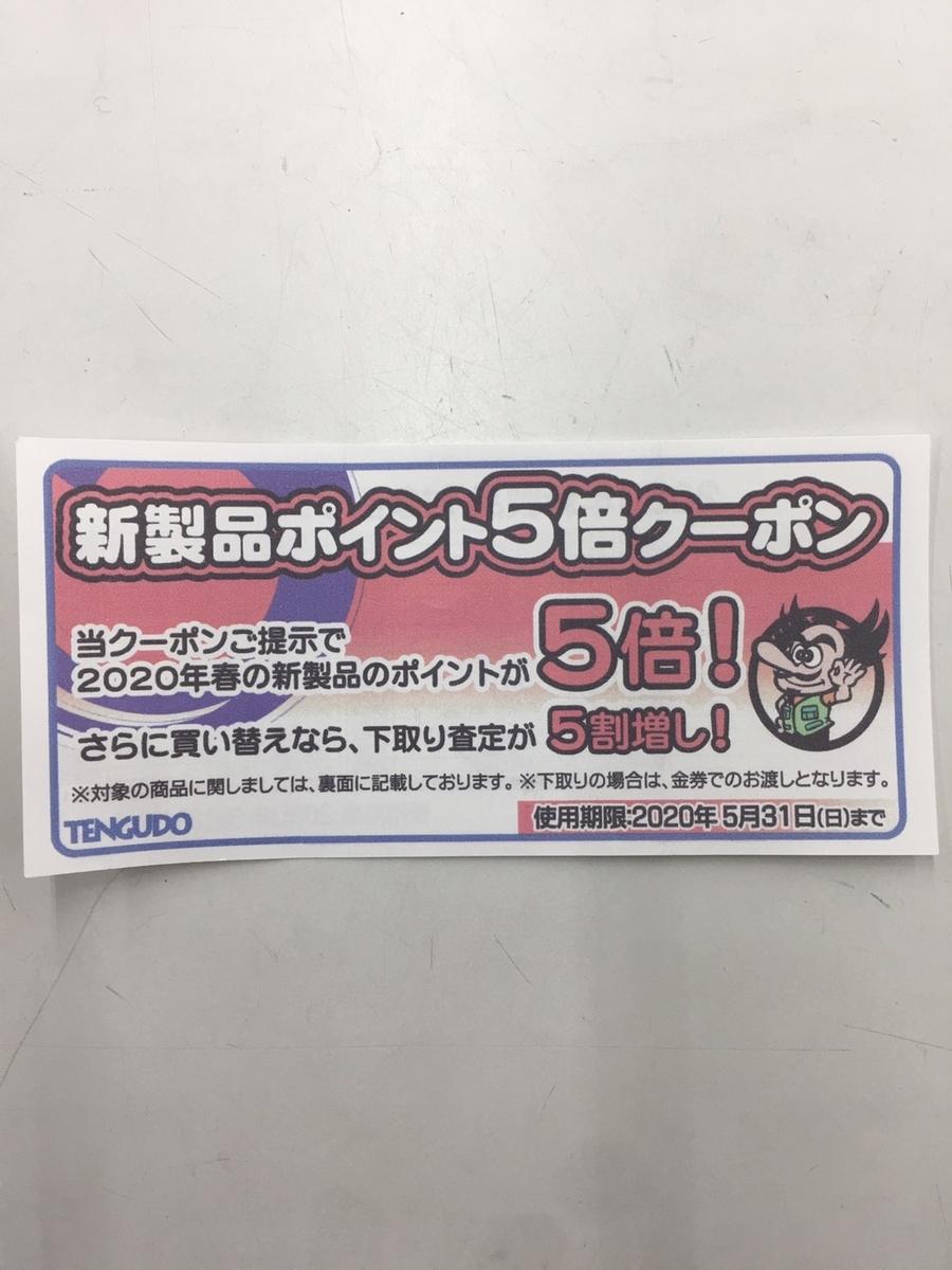 f:id:tengudo_staff:20200209105123j:plain