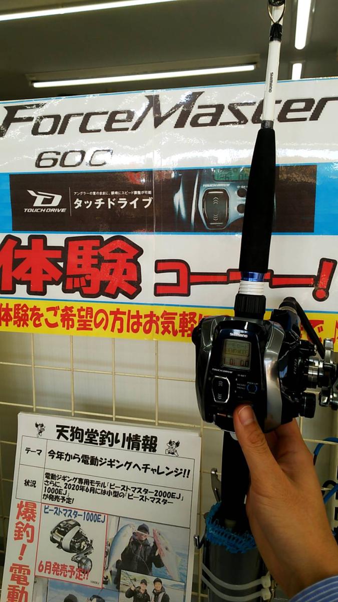 f:id:tengudo_staff:20200221155702p:plain