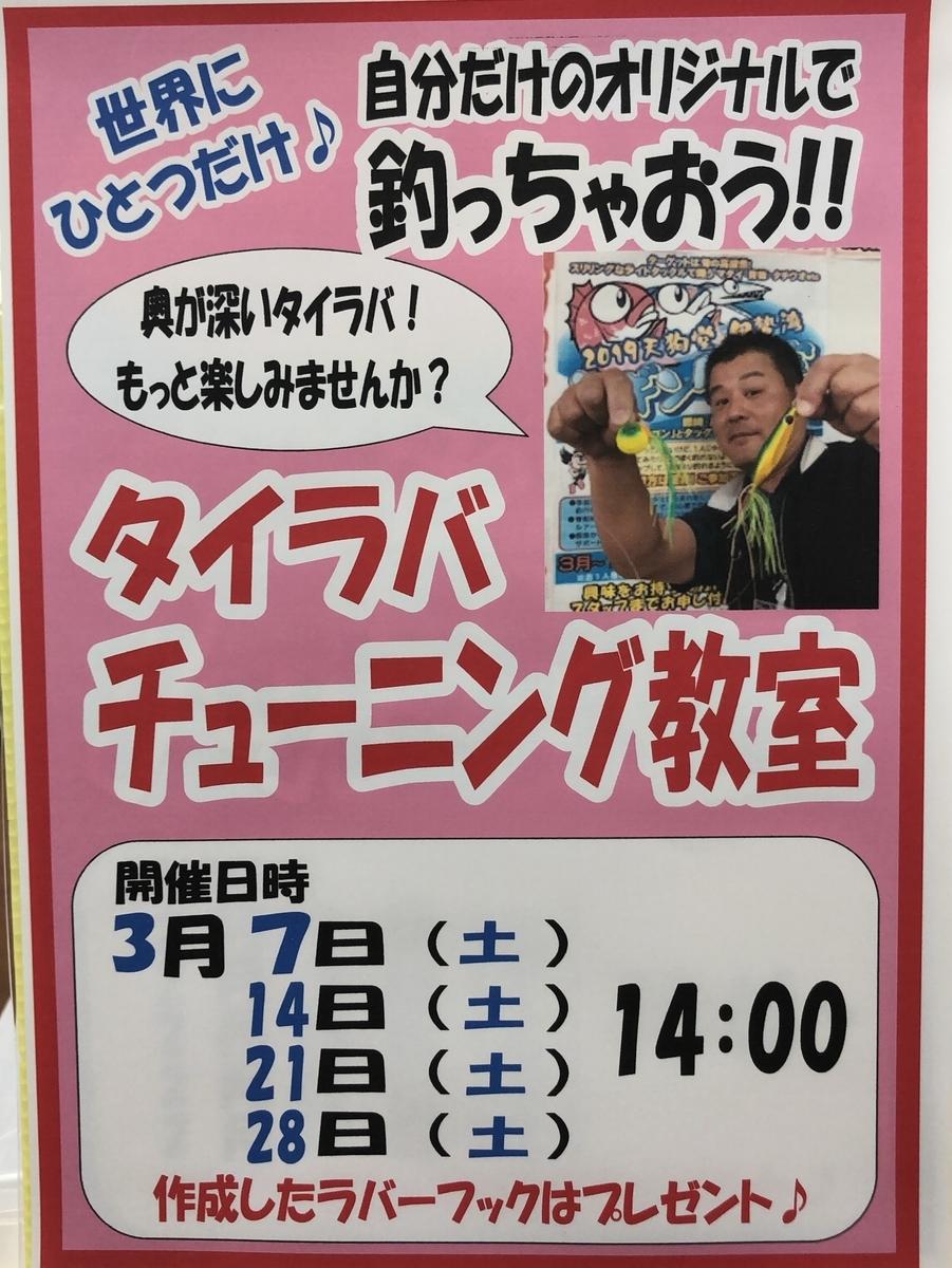 f:id:tengudo_staff:20200306170429j:plain