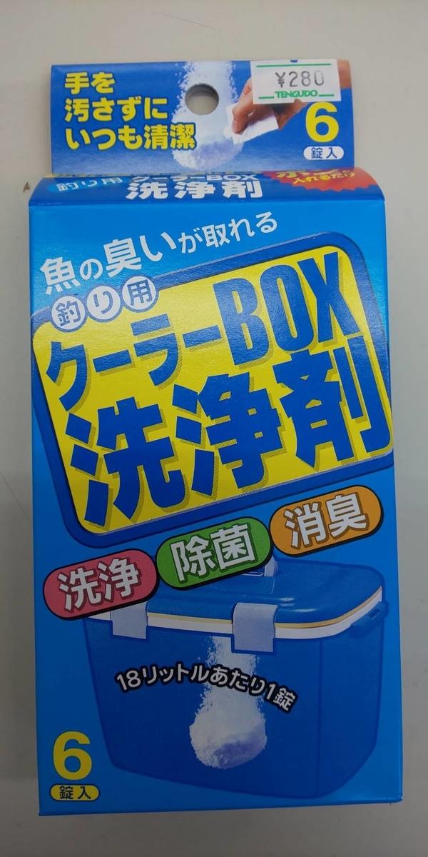 f:id:tengudo_staff:20200425140015j:plain