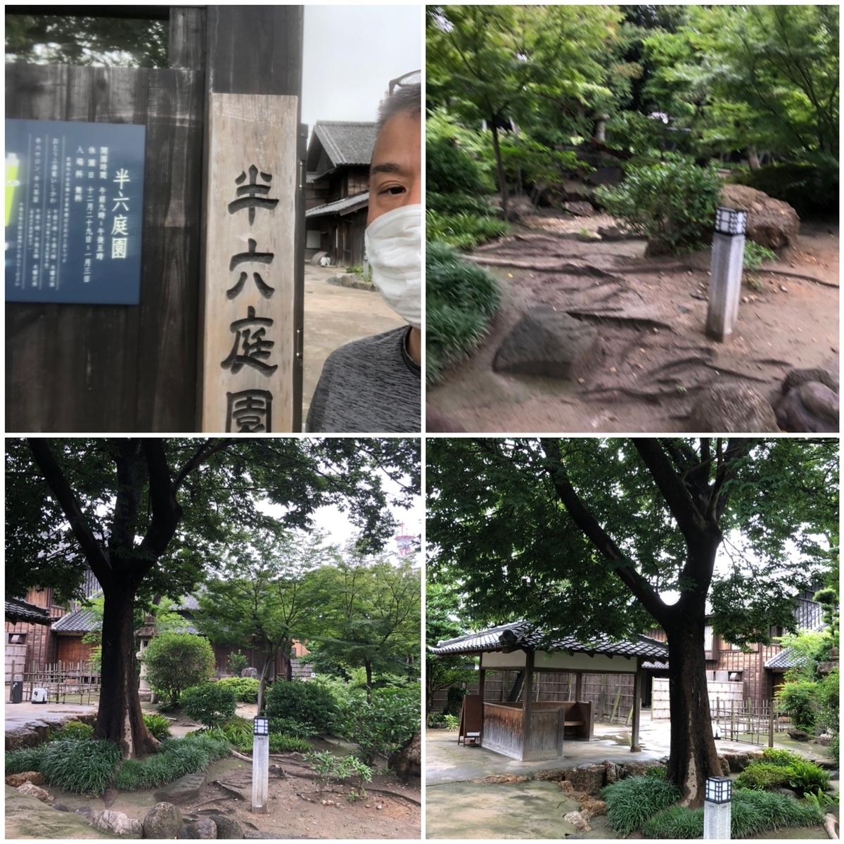 f:id:tengudo_staff:20200626194952j:plain