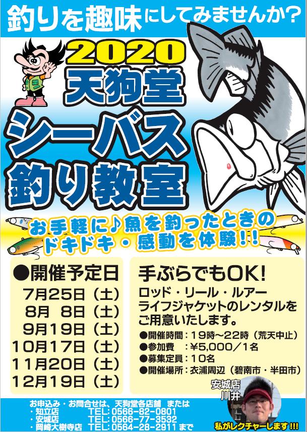 f:id:tengudo_staff:20200702100654p:plain