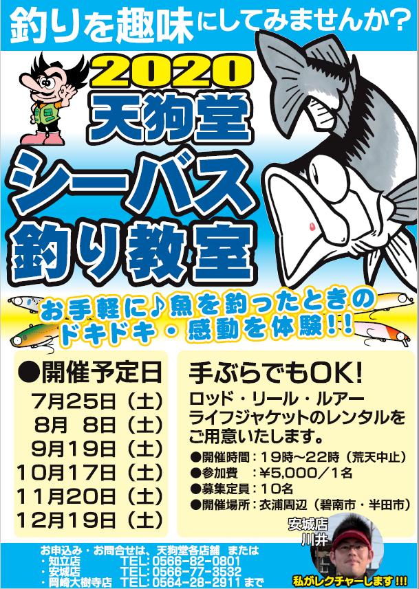 f:id:tengudo_staff:20200717103619p:plain