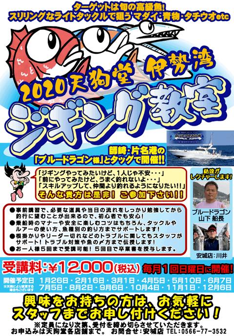 f:id:tengudo_staff:20200901130731p:plain