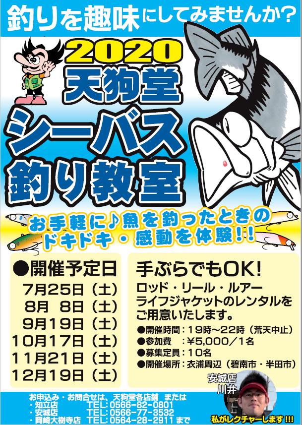 f:id:tengudo_staff:20200901145942p:plain