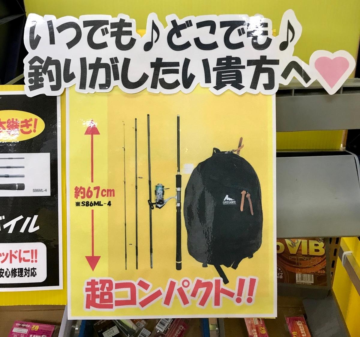 f:id:tengudo_staff:20201021234334j:plain