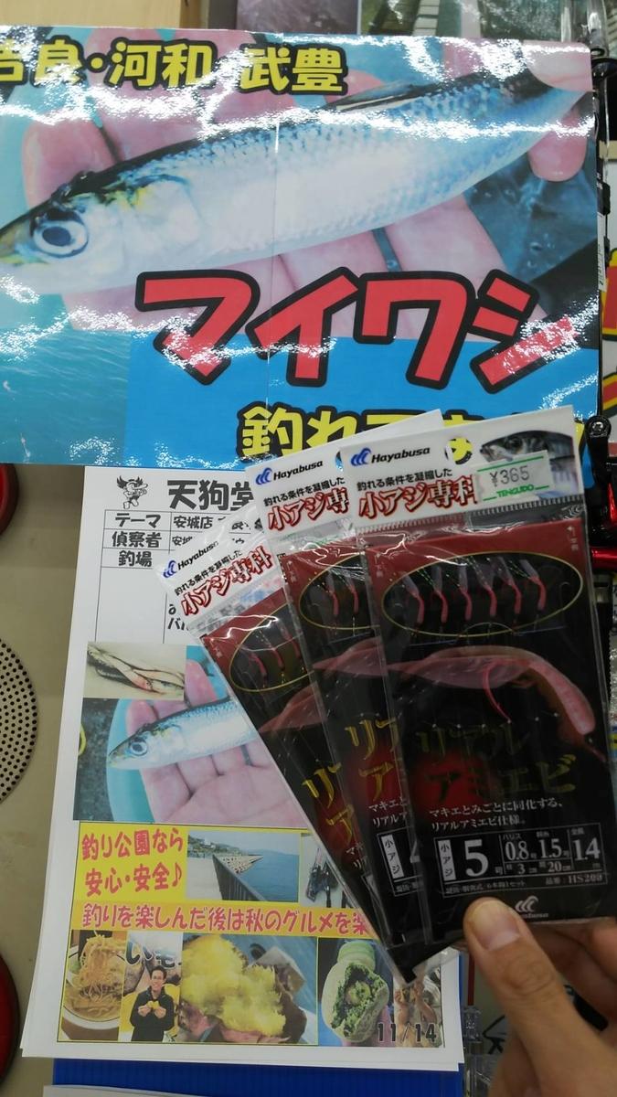 f:id:tengudo_staff:20201121114714j:plain