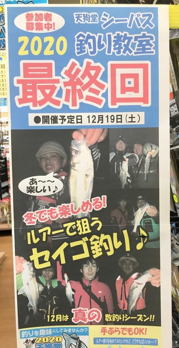 f:id:tengudo_staff:20201210224604j:plain