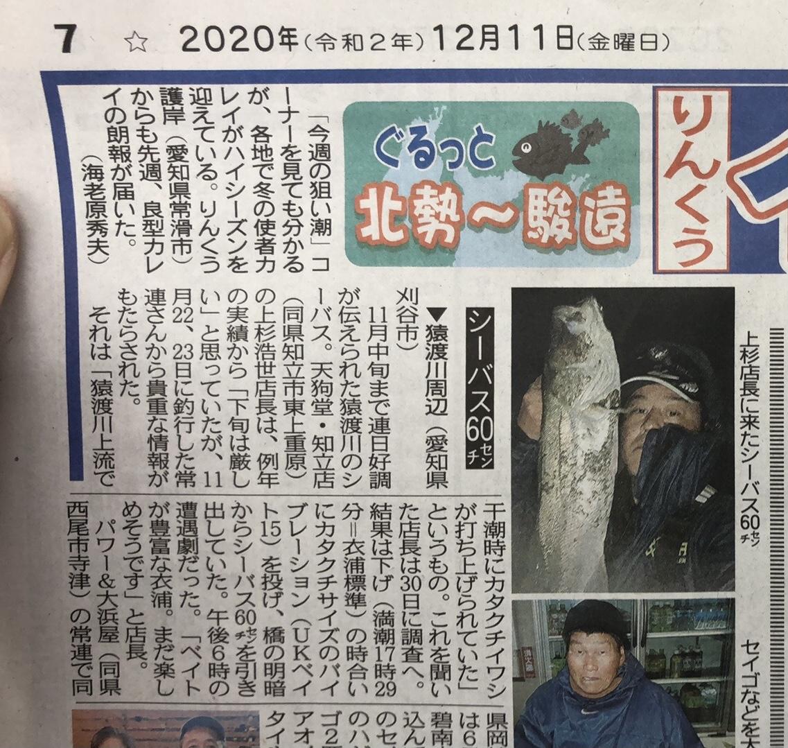 f:id:tengudo_staff:20201211170329j:plain