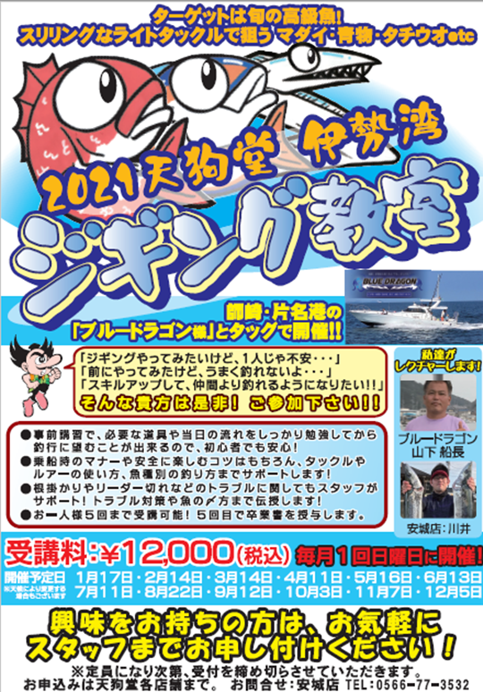 f:id:tengudo_staff:20201226133410p:plain