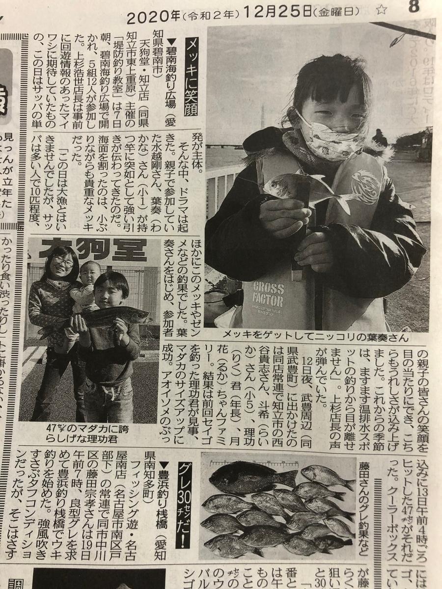 f:id:tengudo_staff:20201227135557j:plain