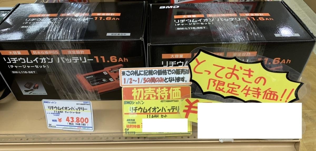 f:id:tengudo_staff:20210103124400j:plain