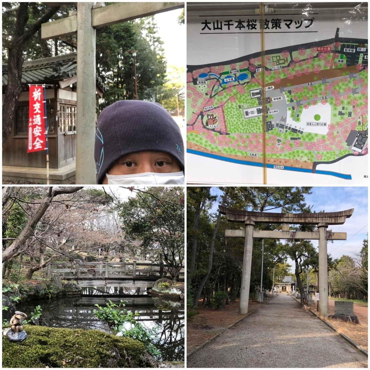 f:id:tengudo_staff:20210131125507j:plain