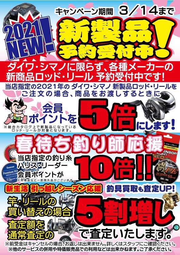 f:id:tengudo_staff:20210220120221j:plain