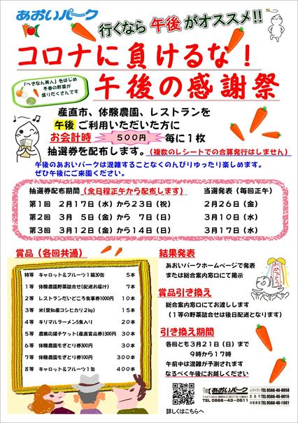 f:id:tengudo_staff:20210228132944p:plain