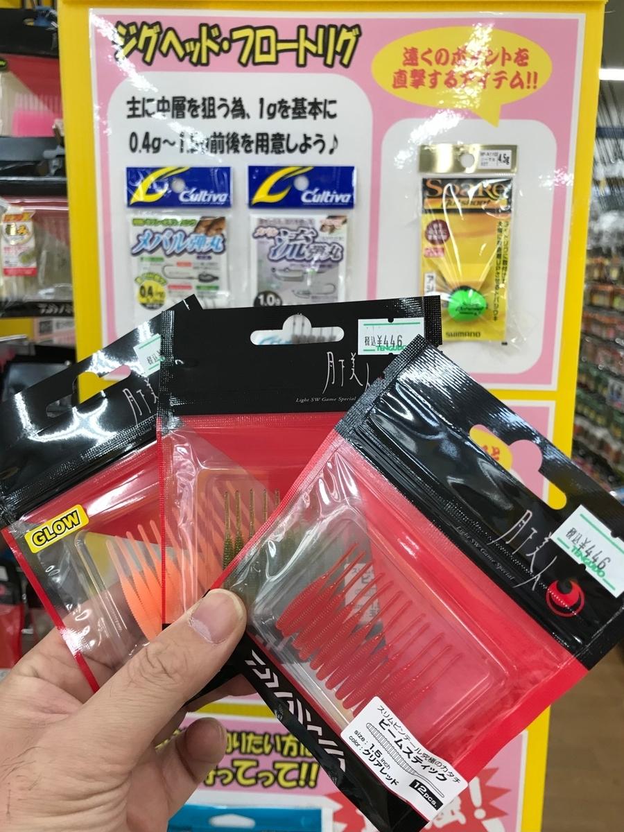 f:id:tengudo_staff:20210305114155j:plain