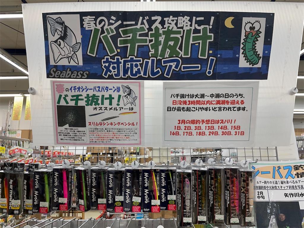 f:id:tengudo_staff:20210312155847j:image